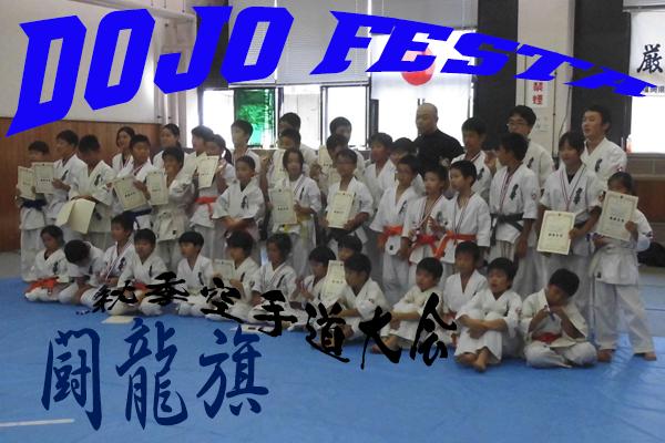 闘龍旗28