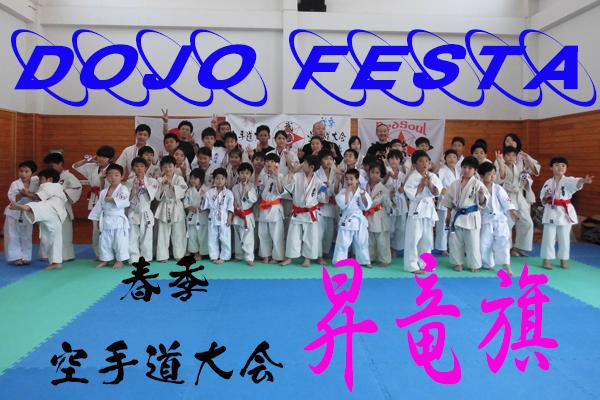 昇竜旗28