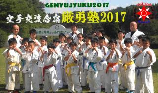 genyujyuku2017-poster
