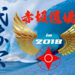 akasaka-dojo2018spr