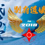 befu-dojo2018spr
