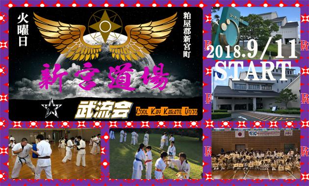 shingu-dojo-open2018