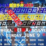 SJC,SSC2019.5-21