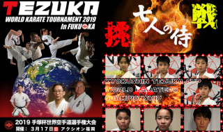 2019-Tezuka-Cup-World-Karatedo-Championship-Tournament
