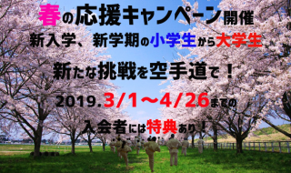 2019spring-cheering-campaign