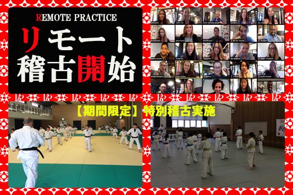 remote-practice2020.5