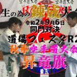 dojofes-r2.showryuki-aki