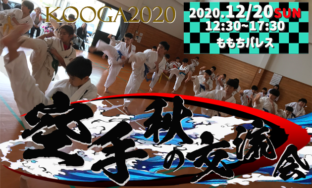 kooga2020