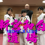 shingu-wajiro-dojo.reiwa3th.start