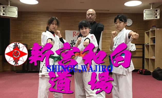 shingu-wajiro-dojo.reiwa3th.start