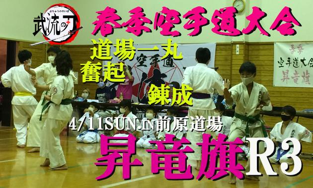 spring-tournament.showryuki-r3