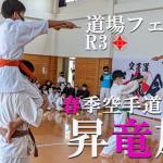 dojo-fs3.showryuki630×380