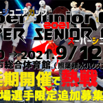 sjc2021-ssc2021karatedo-tournament.postponed.september