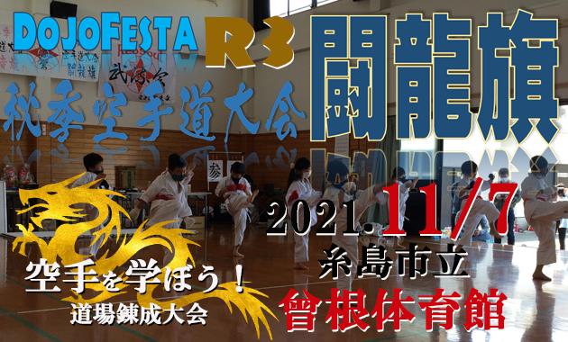 dojo-festa.r3.towryuki.kai