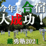 genyujuku2021completion.training- camp