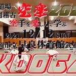 kooga2021poster
